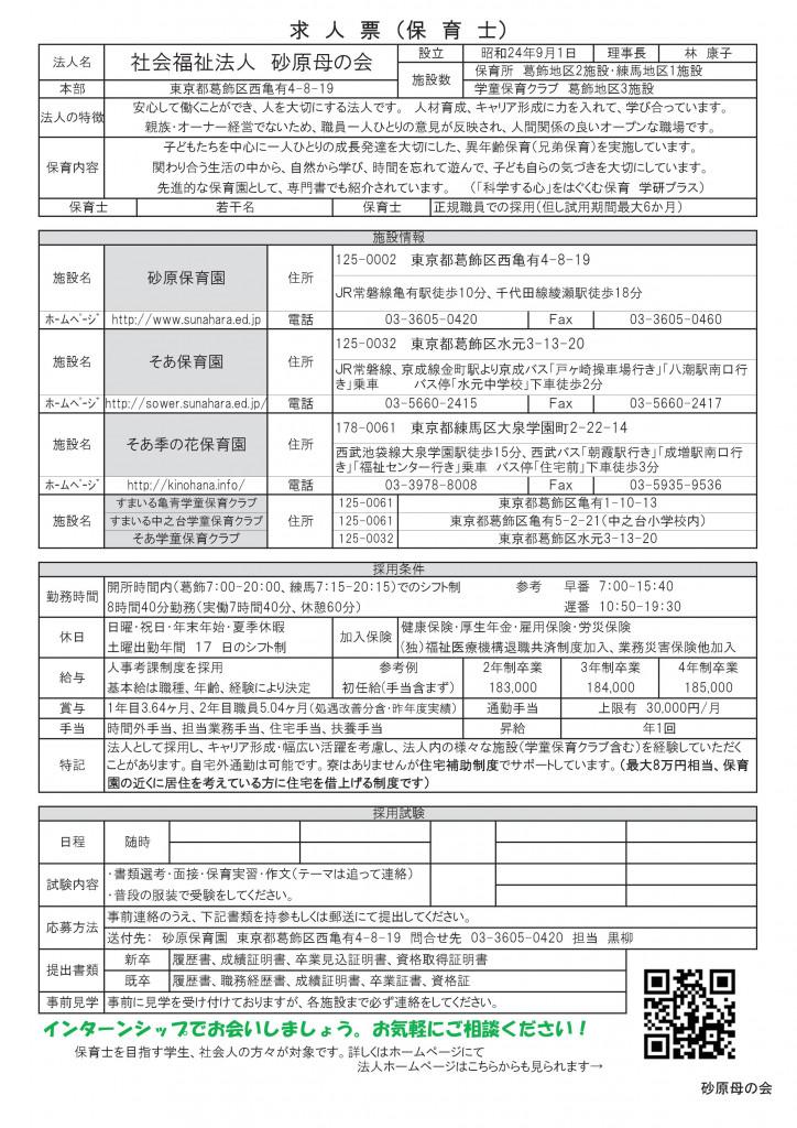 kyujinhoiku201612